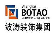 上海波涛装饰设计工程有限公司