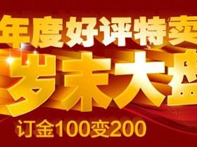 12月8日唯美系龙8娱乐官网登录年终好评特卖 让你花钱不后悔