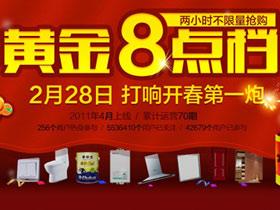 唯美系龙8娱乐官网登录黄金8点档 两小时不限量抢购