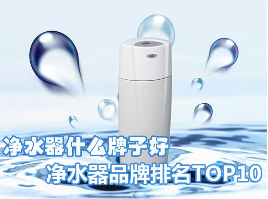 净水器哪个牌子好?净水器十大品牌排名