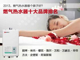 燃气热水器哪个牌子好?燃气热水器十大品牌排名