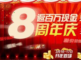 八岁了! 3月16日唯美系龙8娱乐官网登录家具嘉年华给力庆生