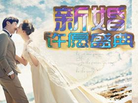 """唯美系龙8娱乐官网登录婚嫁嘉年华 """"唯一视觉""""为您的愿望买单"""