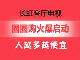"""长虹智能电视""""圈圈购""""火爆启动 人越多越便宜"""