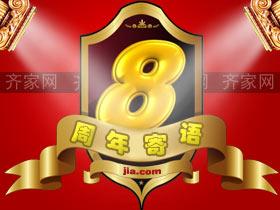 唯美系龙8娱乐官网登录8周年 服务为你而变
