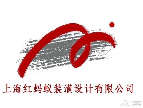 上海装潢公司排名前十 上海红蚂蚁装潢设计有限公司