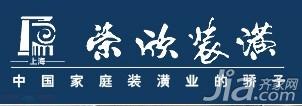 上海装修公司 上海荣欣装潢有限公司