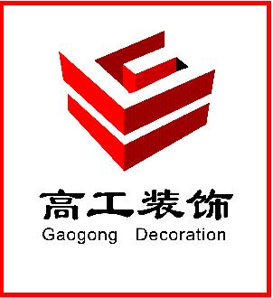 南京高工装饰工程有限公司