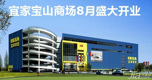 宜家上海宝山商场_宜家上海宝山商场IKEA