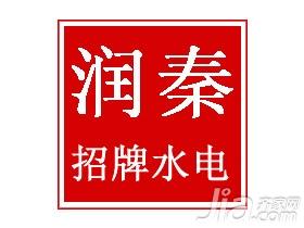 上海装饰公司  上海润秦装饰