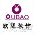 上海装修公司 上海欧堡建筑装饰有限公司