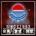 上海装修公司 上海垒阳装饰