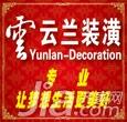 上海装修公司 上海云兰建筑装饰工程有限公司