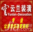 上海十大装修公司排名 上海云兰装饰公司