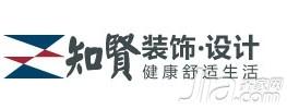 上海装修公司 上海知贤装饰有限公司
