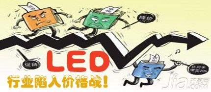 LED灯价格战怎么打 名企参加价格战可能性小