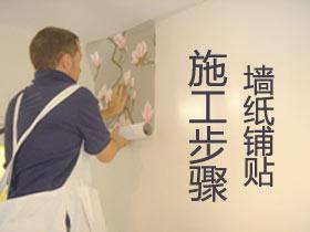 墙纸怎么贴?墙纸铺贴工艺规范及施工步骤