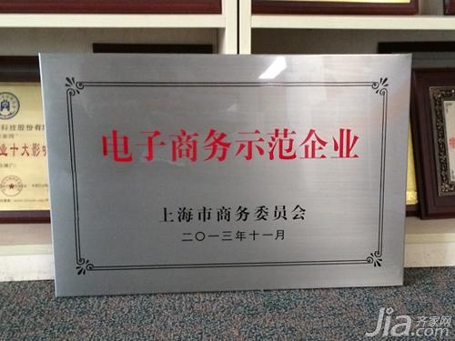 """齐家网荣获2016年""""上海市电子商务示范企业""""称号"""
