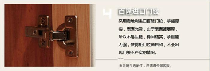 美兰枫整体衣柜7/7