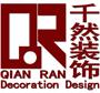 上海千然装潢设计有限公司