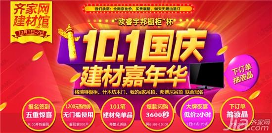 10月1至2日齐家网建材馆国庆建材家具团购嘉年华活动攻略