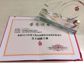 齐家网荣入上海高新技术自主创新十强