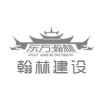 北京东方瀚林装饰有限公司