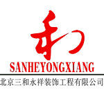 北京三和永祥装饰工程有限公司