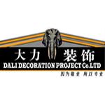 张家港大力装饰工程设计有限公司