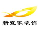 湘潭和信新宜家建筑装饰工程有限公司