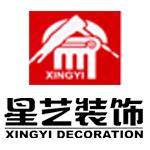 广东星艺装饰集团湖南有限公司怀化分公司