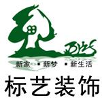 大庆市标艺装饰设计工程有限公司