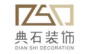 常熟典石装饰工程有限公司