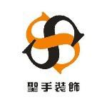 深圳市圣手装饰设计工程有限公司