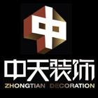 龙岩市中天装饰工程有限公司