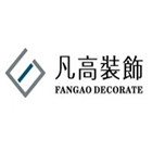 海南凡高装饰设计工程有限公司