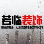 南京若临装饰设计工程有限公司