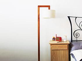 13款簡約落地燈 裝扮個性臥室空間