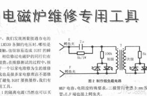 电磁炉不加热怎么办 电磁炉维修方法及故障分析