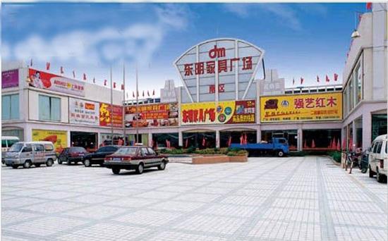 东明家具城