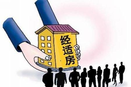 经济适用房价格多少