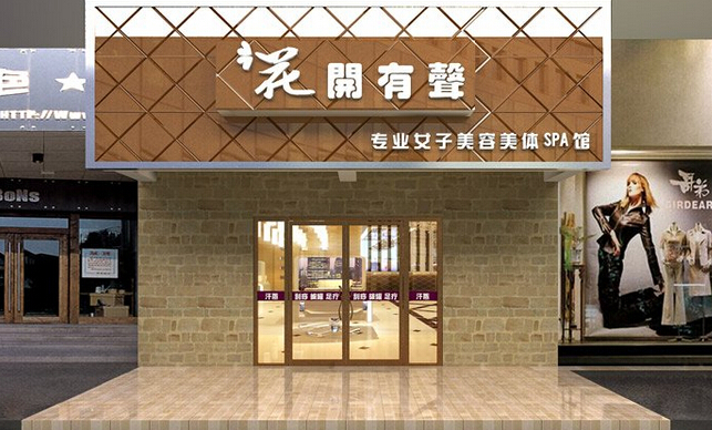 欧式现代美容院门面装潢设计效果图-门面装饰效果图相关工地,案例图片