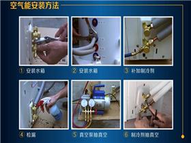 空气能热水器安装 空气能热水器安装图解