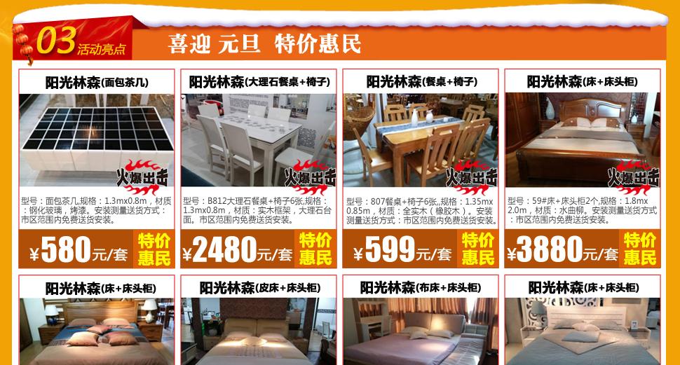 1月1日至1月3日阳光林森家具采购节