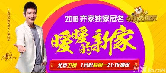 北京卫视暖暖的新家报名条件  就等你来了