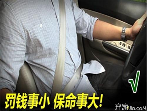 【涨知识】正确的安全带的系法你真的会吗