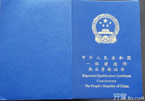016全国一级建造师报考条件