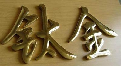 精品不锈钢字厂家,精品不锈钢字种类,精品不锈钢字的制作安装 齐家