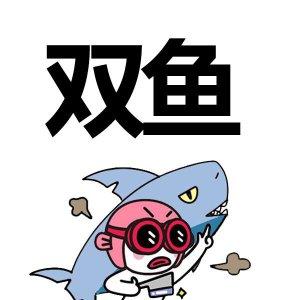 刘浩南24岁双鱼座图片