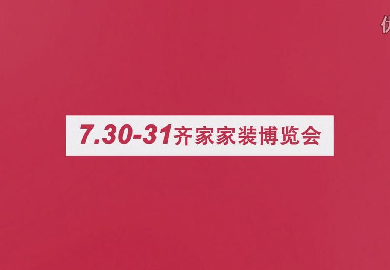 7.30-31齊家家裝博覽會